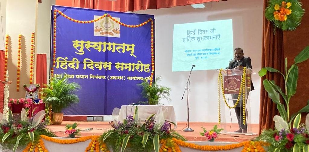 रक्षा लेखा प्रधान नियंत्रक (अफसर) कार्यालय में हिंदी दिवस मनाया गया